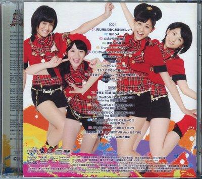 【嘟嘟音樂坊】S/mileage - 壞孩子①  CD+DVD