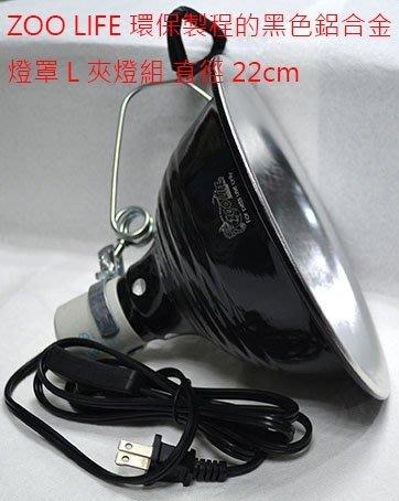 (1-13B) ZOO LIFE 黃金版120V200W黑色可調溫式遠紅外線陶瓷放熱器保溫燈組(完全無光)
