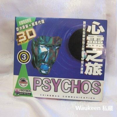 三度空間虛擬幻境音樂 心靈之旅 3D PSYCHOS 電子音樂 傳思弛放氛圍 Trance Chill-out