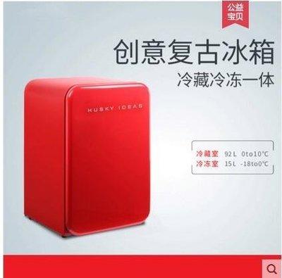 『格倫雅品』哈士奇 BC-130RDC 哈士奇冰箱小型冷凍冷藏一體小冰箱復古冰箱