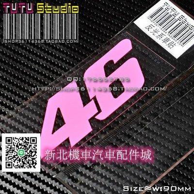 車貼-46 羅西 ROSSI VR-粉色-防水貼 貼花 貼紙【新北機車汽車配件城】