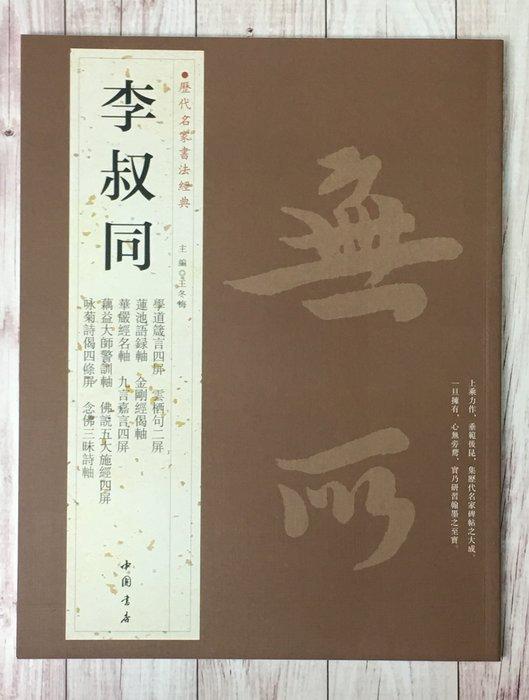 正大筆莊~『歷代名家書法經典 李叔同(弘一法師)』字帖 書法 中國書房
