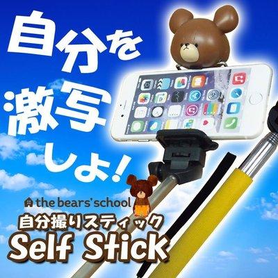 尼德斯Nydus~* 日本正版 小熊學校 傑琪 自拍神器 自拍桿 自拍器 自拍棒 iPhone 6 各機型適用