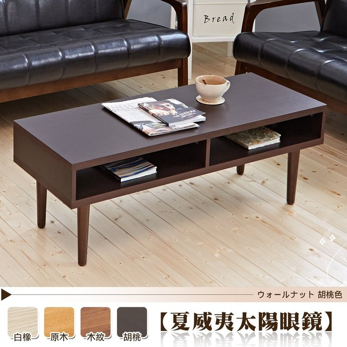 【班尼斯國際名床】~日本熱賣‧夏威夷(厚框)太陽眼鏡電視櫃/地櫃/大茶几‧實木椅腳