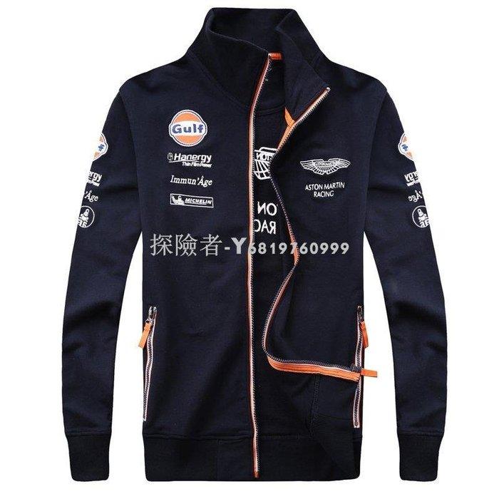 探險者~有Aston Martin 阿斯頓馬丁車隊服 F1賽車服 全棉拉鏈立領外套