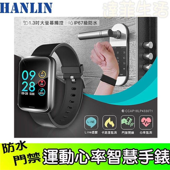 HANLIN門禁感應運動心率手錶 1.3吋IPS全彩螢幕 記步手環 鬧鐘 來電 Line訊息