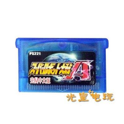 遊戲卡NDSL GBM GBASP GBA游戲卡帶 超級機器人大戰A 中文芯片