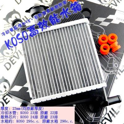 KOSO 加大水箱 高效能水箱 水箱 原廠直上 免修改 適用於 FORCE SMAX S MAX S妹