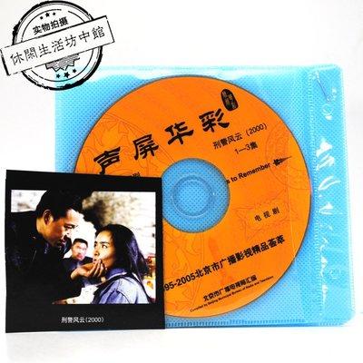 正版拆封7DVD-5 20集電 錄音帶 磁帶 CD歌曲 視連續劇 刑警風云之重案組 張豐毅 洪欣