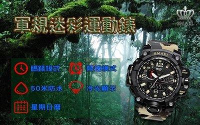 SMAEL 卡西歐 可參考 迷彩雙顯電子錶 電子+石英機芯 兒童手錶 夜光錶 大黃蜂 經典街頭 雙顯 樹脂 防水50 高雄市