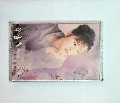 【198樂坊】李碧華-李碧華-分手(………)錄Y