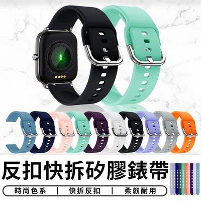 【台灣現貨 D004】反扣快拆矽膠錶帶 20mm 智能手錶 DW 三星 蘋果 華為 米動 小米 手錶配件 生日