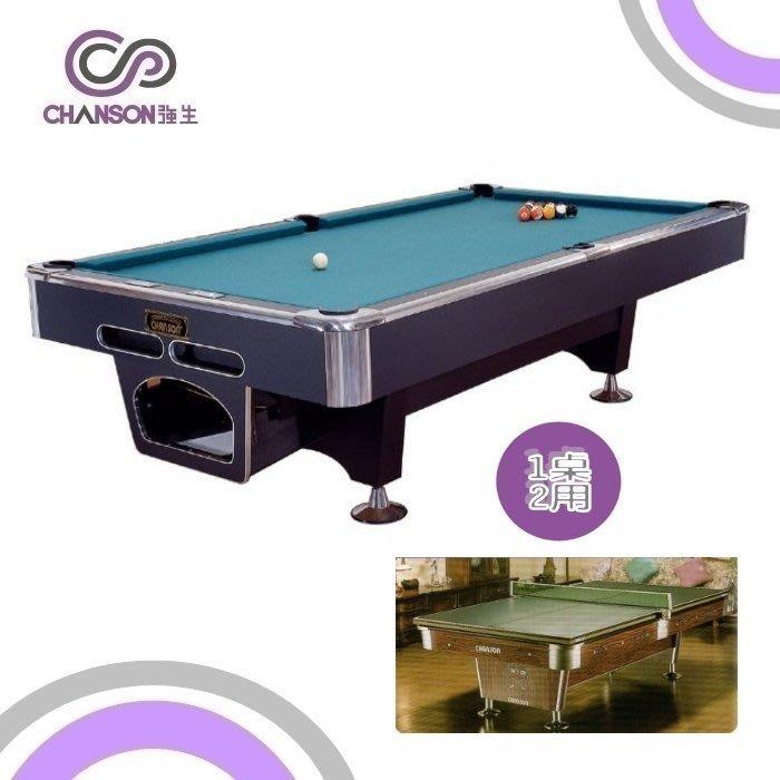 【易生發生活館】一桌二用撞球桌球桌(拆組裝容易)CHANSON強生 3501S  華麗型高級花式撞球檯