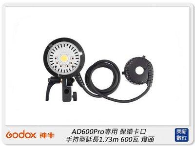☆閃新☆GODOX 神牛 AD600Pro專用 手持型延長燈頭 保榮卡口1.73m 600W(公司貨)