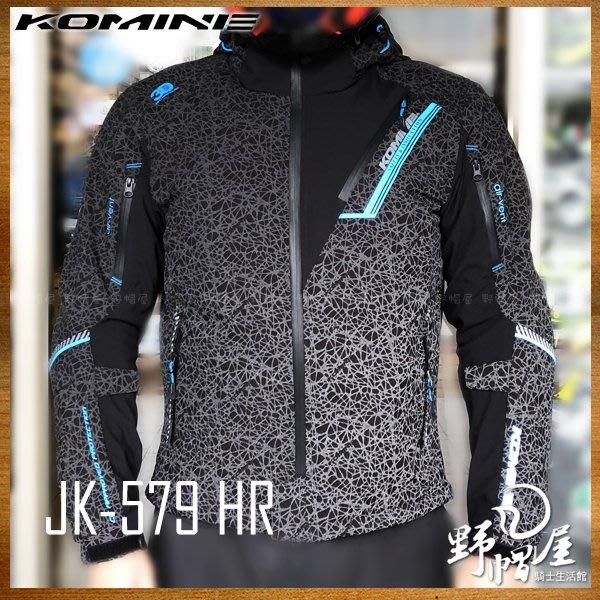三重《野帽屋》KOMINE JK-579 HR 防摔衣 高反光 休閒 七件式護具 秋冬 保暖 有女款。黑藍
