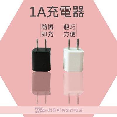 1A豆腐頭 插頭 手機充電 豆腐充 USB 輕巧方便