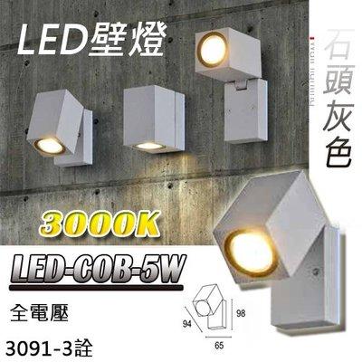 詮【EDDY燈飾網】(E3091-3)簡約風壁燈 LED-COB-5W 黃光 可伸縮 全電壓 石頭灰色 適用於居家/臥室