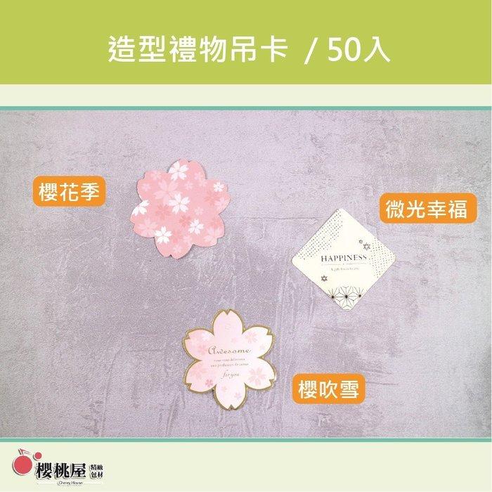 ~櫻桃屋~ 造型禮物吊卡 櫻吹雪 櫻花季 微光幸福 批發價$ 40 / 50入