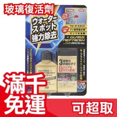 日本 SOFT99 玻璃復活劑 強力玻...
