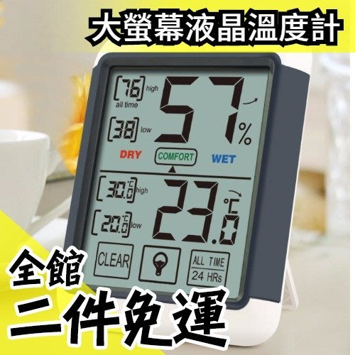 空運 日本 液晶大螢幕溫度計 濕度 溫度 簡單控管環境【水貨碼頭】