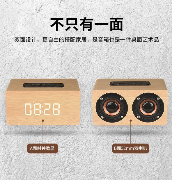 【保固一年 2018多功能】 W5C 時鐘版 木質 無線 藍牙 音箱 多功能  鬧鐘 音響 藍芽 音響 喇叭