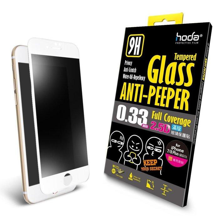 光華商場。包你個頭【HODA】APPLE IPHONE 7/8Plus 5.5吋 2.5D 防窺 玻璃保護貼 高強度透光