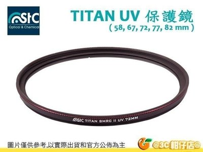 送蔡司拭鏡紙10包 STC TITAN UV 82mm 保護鏡 濾鏡 耐衝擊 抗紫外線 康寧玻璃 高耐撞 82 一年保固