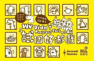 骰子人桌遊-(新增六張限定卡.含擴充)試個好遊戲We didn't playtest this at all (繁)