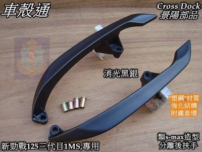 [車殼通]適用:新勁戰125三代戰1MS,專用,類s-max塑鋼後扶手,消光黑銀,$1300,,Cross Dock