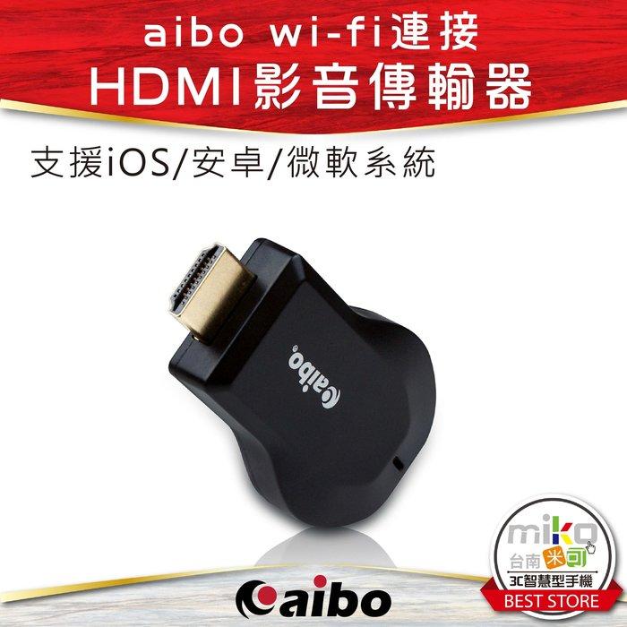 台南【MIKO手機館】aibo Wi-Fi HDMI 無線影音傳輸器 iOS/安卓/Windows 手機/平板/電視同步
