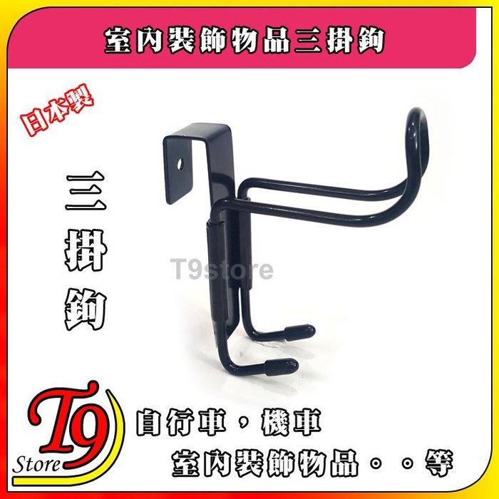 【T9store】日本製 室內裝飾物品三掛鉤