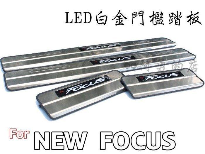 大新竹【阿勇的店】2016年 FOCUS MK3 MK3.5 專用 LED 白金門檻迎賓踏板 原廠升級配備 專業人員安裝