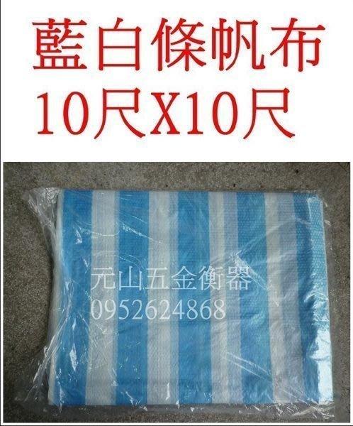 發票含稅~元山 ~~藍白條帆布10尺X10尺 薄  防水布~工程防水遮蔽用 有洞 易吊掛