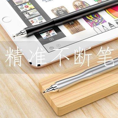 觸控筆ipad平板觸控電容筆手機觸摸屏超細頭指繪畫手寫安卓蘋果通用