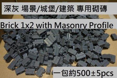 樂積木 深灰色砌磚 500±5pcs Brick,1 x 2 with Masonry Profile 非樂高 建築城堡