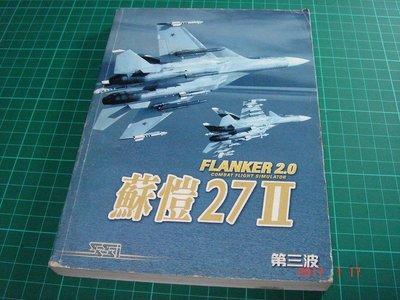 《蘇愷27 II - 側衛式戰機2.0 飛行手冊 FLANKER 2.0》第三波 【CS超聖文化讚】