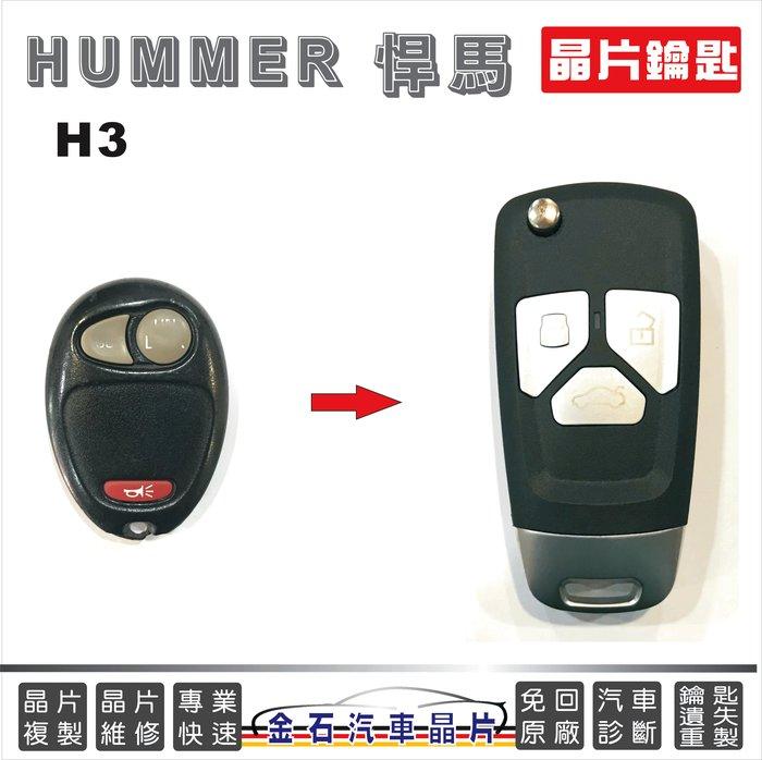 HUMMER 悍馬 H3 汽車晶片 拷貝鑰匙 開鎖配鑰匙 摺疊鑰匙複製
