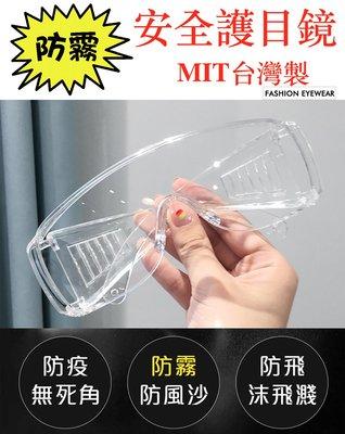 【工業安全網】台灣最普及的運動/騎車PC材質防護醫療工業安全眼鏡防霧透明片近視眼鏡可戴口罩抗紫外線護目鏡可參考武漢肺炎