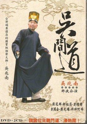 菁晶DVD~ 吳兆南相聲劇藝社  吳間道 - 郎祖筠 樊光耀 劉增鍇 (2CD+DVD) -二手正版DVD(託售)