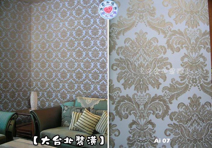 【大台北裝潢】Ai國產現貨壁紙* 古典圖騰(3色) 每支350元