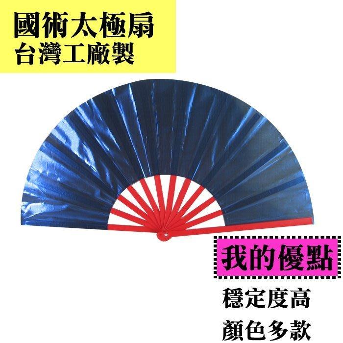 【士博】中國武術 太極扇 功夫扇( 台灣製造 可訂做左右手 )15款任選 大量訂購另有優惠
