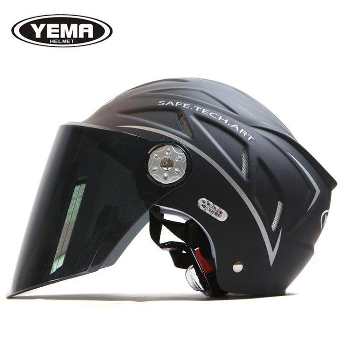 野馬摩托車頭盔男女電動車通用夏季半覆式輕便半盔四季防曬帽