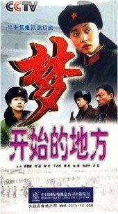 【夢開始的地方】陶紅 劉蓓 傅彪 20集3碟DVD