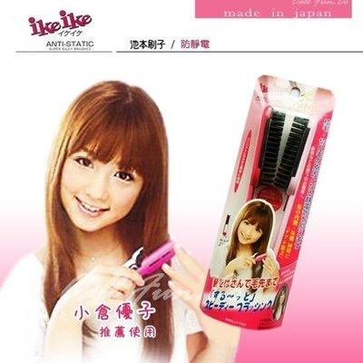 【幸福包裹】 現貨!日本IKEIKE 池本刷子 除靜電專用 雙柄折疊造型梳子/攜帶髮梳‧日本製~小倉優子愛用