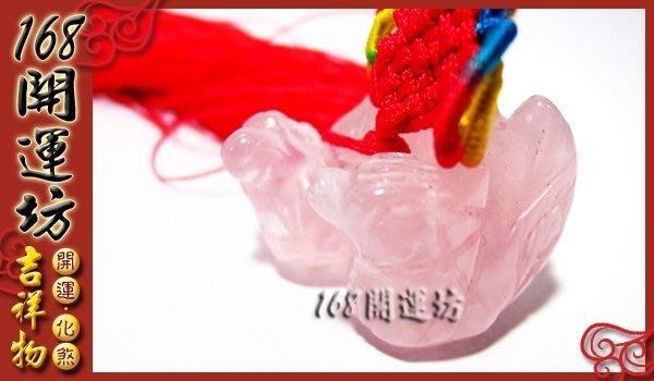 【168開運坊】粉晶系列【增加人緣、夫妻感情/粉晶鴛鴦流蘇吊飾】開光 / 擇日