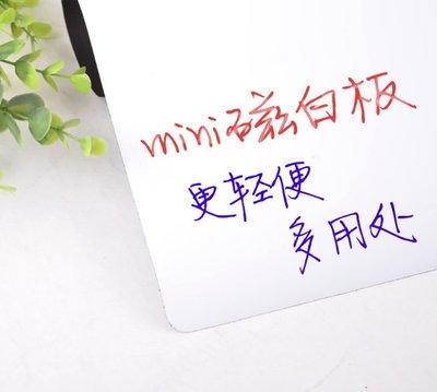 【NF368】30x21 磁性軟白板 白板貼 防水可吸磁白板軟磁貼 軟性白板 全白軟性磁鐵白板