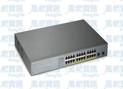 ZyXEL GS1300-26HP 24埠GbE無網管PoE監控專用交換器【風和網通】