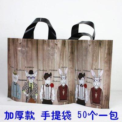 時尚加厚男裝女裝服裝店塑料手提袋化妝品禮品購物袋膠袋
