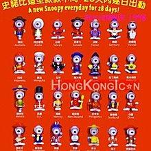 Snoopy World tour 1998 McDonald complete set