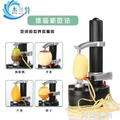 日和生活館 削皮機削水果電動削皮機削馬鈴薯削皮器多功能S686